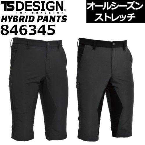 846345 ハイブリッドストレッチメンズショートパンツ 【TS DESIGN 藤和】