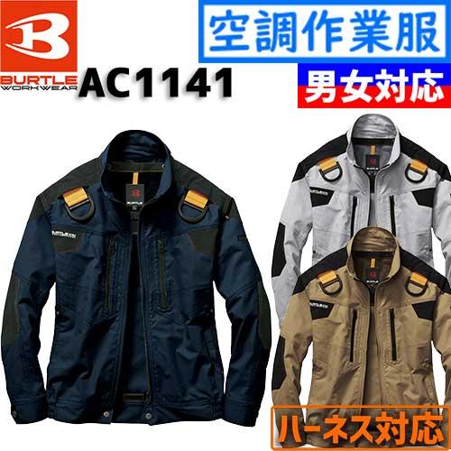 AC1141 エアークラフトブルゾン(ユニセックス) 【BURTLE(バートル)】