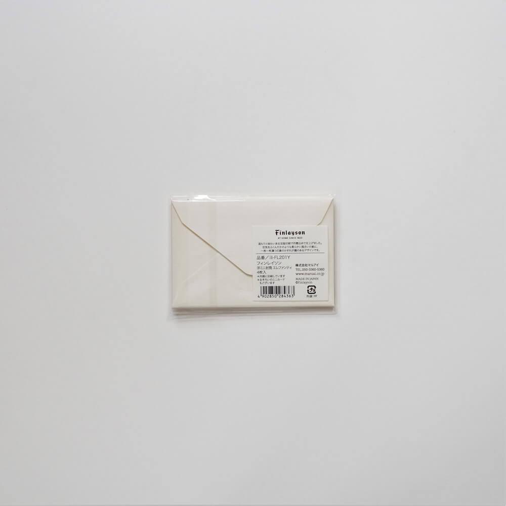 フィンレイソン Finlayson : 洋ミニ封筒(コロナ/エレファンティ/オッソ)