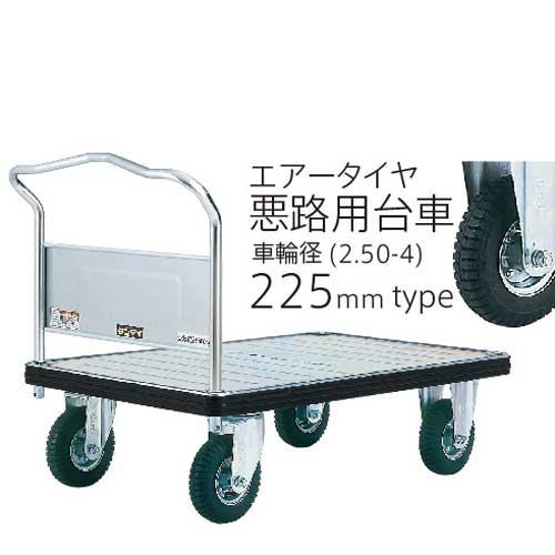 スチール台車 ダンディシリーズ 悪路用台車(エアータイヤ) UDG-LS-AP