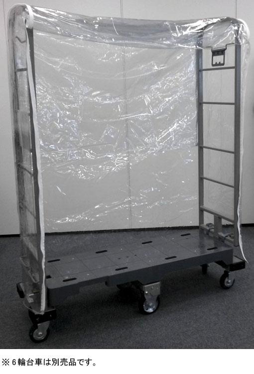 6輪台車用カバー 透明 内寸W1200×L435×H1385mm