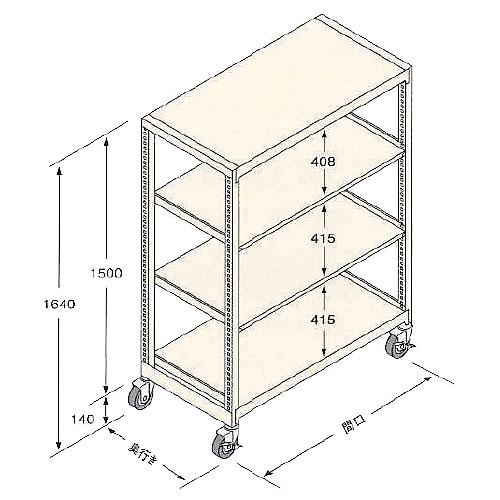 キャスター付中量スチール棚 GSN-K1515C4DC 高さ1500×間口1490×奥行き600 4段 150kg/段