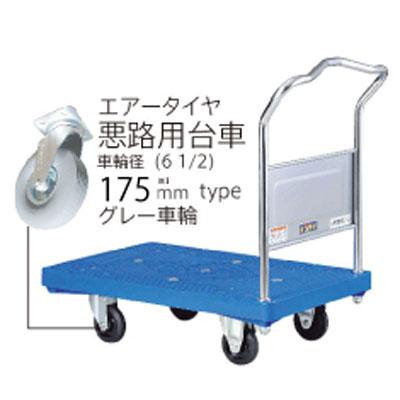 プラスチック台車 ダンディシリーズ 悪路用台車(エアータイヤ) UPA-LS-AP180