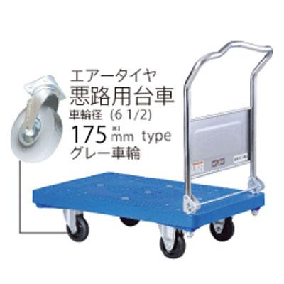 プラスチック台車 ダンディシリーズ 悪路用台車(エアータイヤ) 折りたたみ式 UPA-LSC-AP180