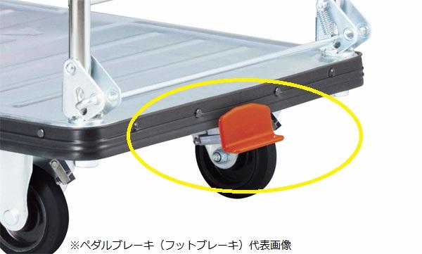 スチール台車 ダンディシリーズ ペダルブレーキ付き 両サイドハンドル DA-P-PB