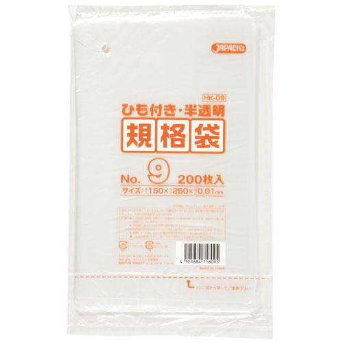 HD規格ポリ袋No.9 半透明 ヒモ付 HK09 0.01×150×250mm[24000枚入]【3ケース以上】
