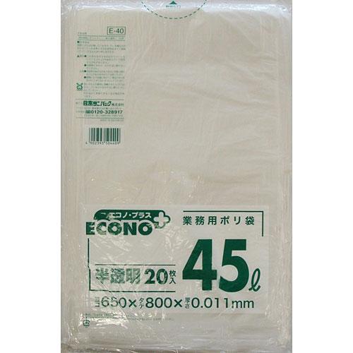 ゴミ袋 エコノプラス極薄 E-40 45L 半透明[1000枚入]