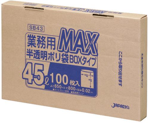 ゴミ袋 業務用MAXシリーズ BOXタイプ SB43 45L 半透明[600枚入]【3ケース以上】