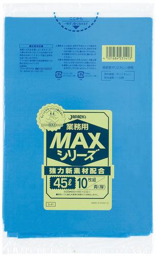 ゴミ袋 業務用MAXシリーズ S-41 45L 青[600枚入]【3ケース以上】