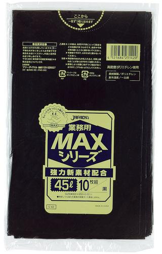 ゴミ袋 業務用MAXシリーズ S-42 45L 黒[600枚入]【3ケース以上】