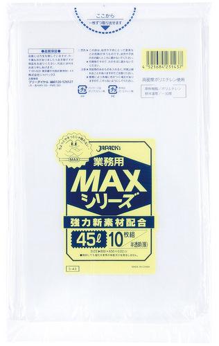 ゴミ袋 業務用MAXシリーズ S-43 45L 半透明[600枚入]【3ケース以上】