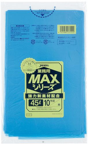 ゴミ袋 業務用MAXシリーズ S-51 45L 青[1000枚入]【3ケース以上】