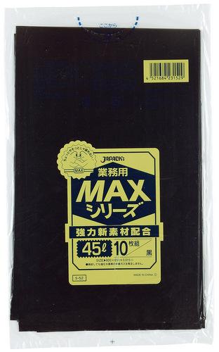 ゴミ袋 業務用MAXシリーズ S-52 45L 黒[1000枚入]