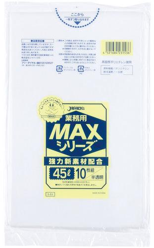 ゴミ袋 業務用MAXシリーズ S-53 45L 半透明[1000枚入]【3ケース以上】