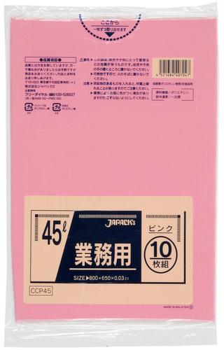 ゴミ袋 業務用カラーポリ袋 CCP45 45L ピンク[600枚入]