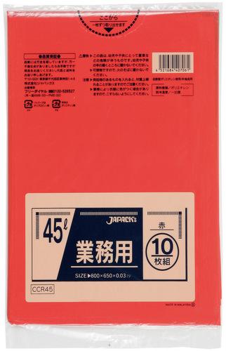 ゴミ袋 業務用カラーポリ袋 CCR45 45L 赤[600枚入]【3ケース以上】