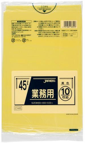 ゴミ袋 業務用カラーポリ袋 CY45 45L 黄色[600枚入]【3ケース以上】