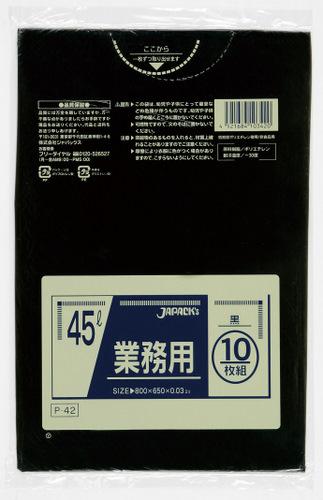 ゴミ袋 業務用スタンダードポリ袋 P-42 45L 黒[600枚入]【3ケース以上】