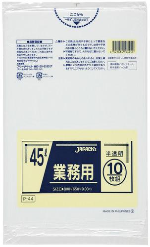 ゴミ袋 業務用スタンダードポリ袋 P-44 45L 半透明[600枚入]