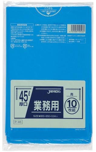 ゴミ袋 業務用スタンダードポリ袋 P-46 45L 青[400枚入]【3ケース以上】
