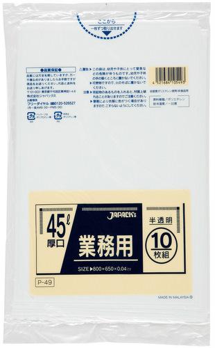ゴミ袋 業務用スタンダードポリ袋 P-49 45L 半透明[400枚入]【3ケース以上】