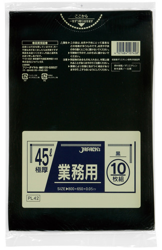 ゴミ袋 業務用スタンダードポリ袋 PL42 45L 黒[300枚入]