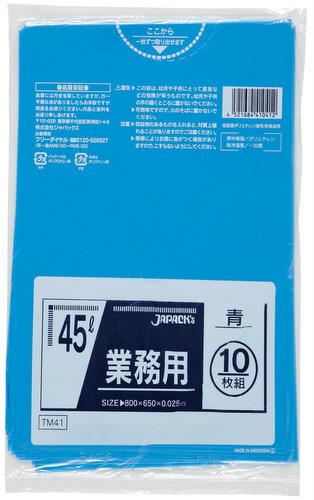 ゴミ袋 業務用メタロセン配合ポリ袋 TM41 45L 青[600枚入]【3ケース以上】