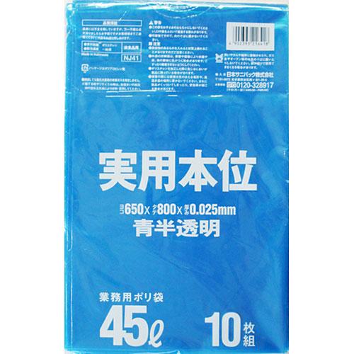 ゴミ袋 実用本位 NJ41 45L 青半透明[600枚入]【5ケース以上】