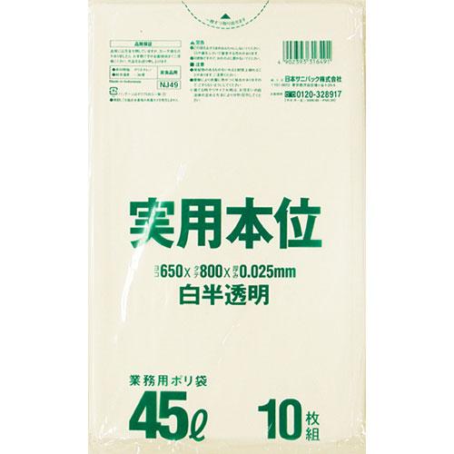 ゴミ袋 実用本位 NJ49 45L 白半透明[600枚入]【5ケース以上】