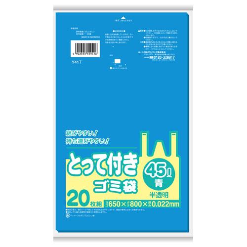 とって付きレジ袋型ごみ袋 Y41T 45L 青[600枚入]