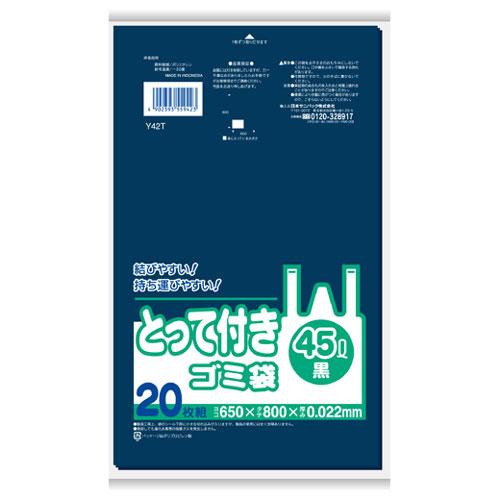 とって付きレジ袋型ごみ袋 Y42T 45L 黒[600枚入]【5ケース以上】
