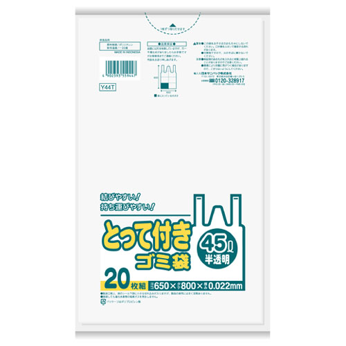 とって付きレジ袋型ごみ袋 Y44T 45L 半透明[600枚入]【5ケース以上】