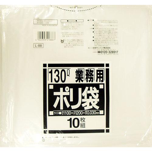ゴミ袋 ダストカート用薄手 L-88 130L 透明[200枚入]【5ケース以上】