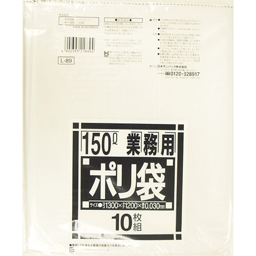 ゴミ袋 ダストカート用薄手 L-89 150L 透明[200枚入]【5ケース以上】