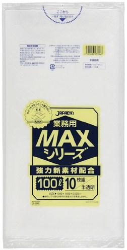 ゴミ袋 業務用MAXシリーズ S100 100L 半透明[400枚入]【3ケース以上】