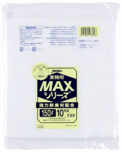 ゴミ袋 業務用MAXシリーズ S150 150L 半透明[200枚入]