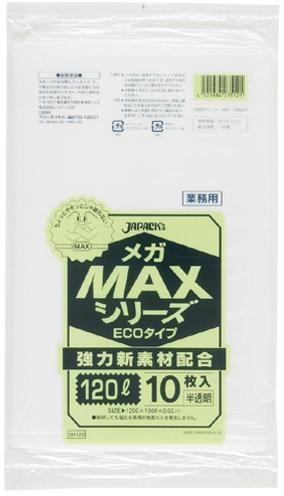 ゴミ袋 業務用MAXシリーズ メガMAX エコタイプ SM120 120L 半透明[300枚入]【3ケース以上】