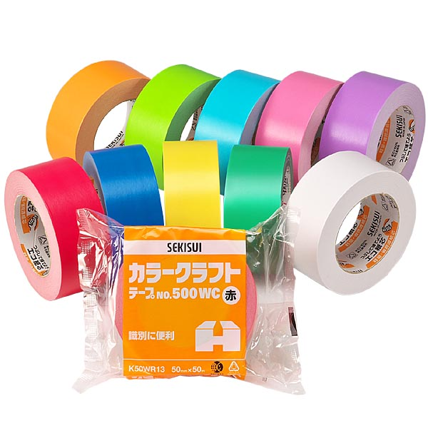 カラークラフトテープ No.500WC 50mm×50m[50巻入]