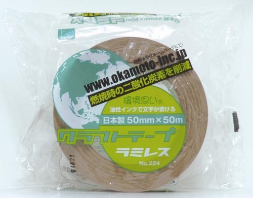 クラフトテープ ラミレスNo.224 60mm×50m[40巻入]