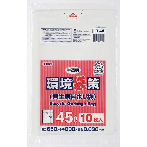 ゴミ袋 環境袋策 45L LR-44 再生LL 半透明[300枚入]
