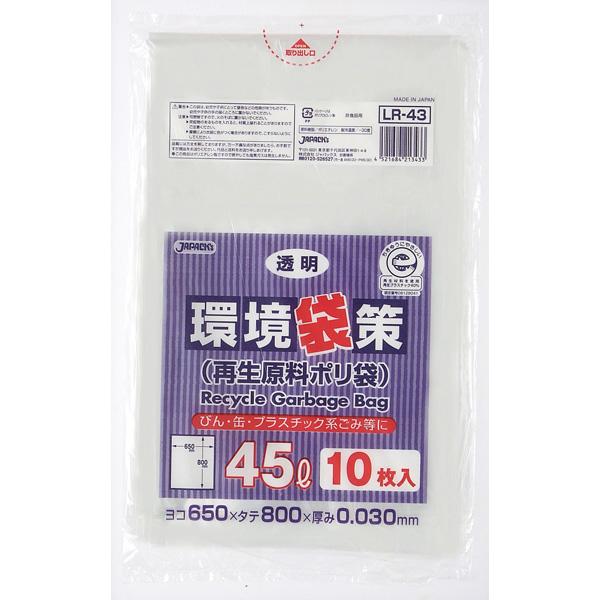 ゴミ袋 環境袋策 45L LR-43 再生LL 透明[300枚入]【3ケース以上】