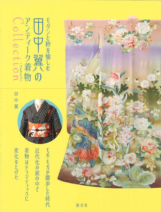 モダンと粋を愉しむ 田中翼のアンティーク着物コレクション