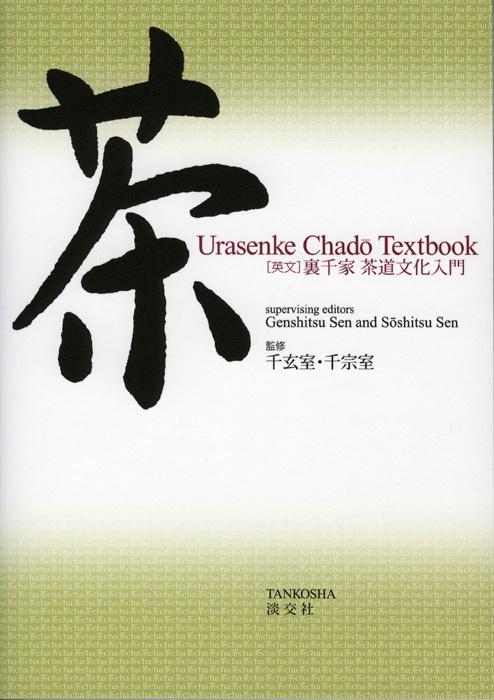 Urasenke Chado Textbook [英文] 裏千家 茶道文化入門