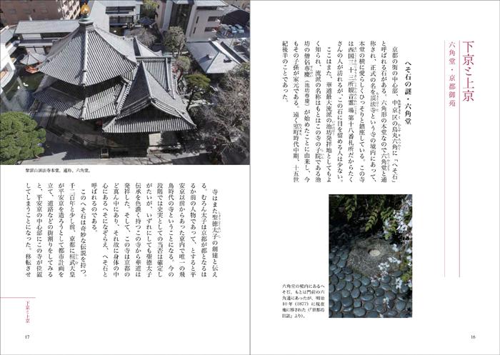 京都を愉しむ 歴史でめぐる 洛中洛外 �