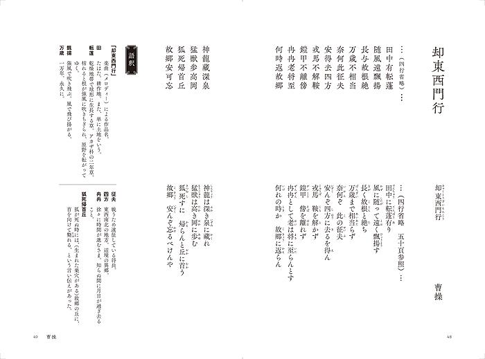 中国詩人烈伝