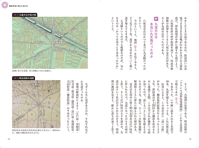 東京「多叉路」散歩