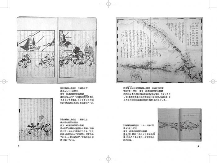 北海道と名づけた男 松浦武四郎の生涯