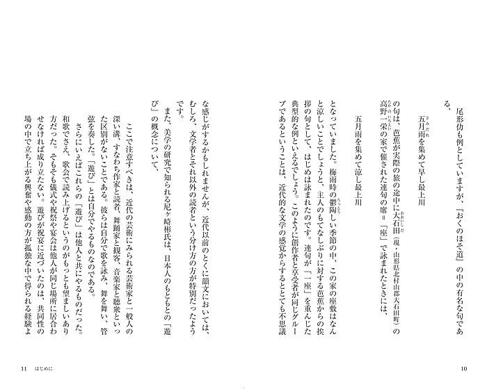淡交新書 茶人のたしなみ 和歌・俳句に学ぶ