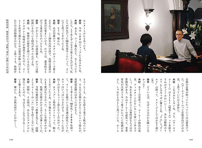 京都喫茶店クロニクル