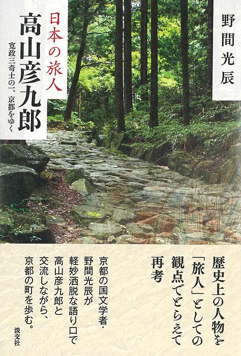 日本の旅人 高山彦九郎